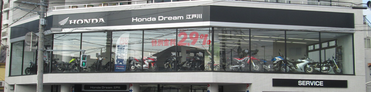 Honda Dream EDOGAWA